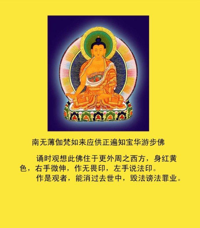 《三十五佛忏悔文》的功德