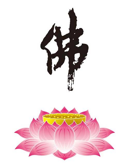 佛经观世音菩萨普门品
