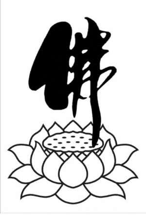地藏经白话文-阎浮众生业感品第四